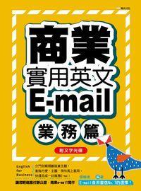 商業實用英文E-mail, 業務篇