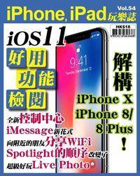 iPhone, iPad玩樂誌 [第54期]:iOS 11 好用功能檢閱