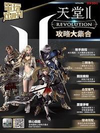 電玩双週刊 天堂II Revolution 攻略大集合