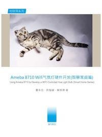 Ameba 8710 Wifi 氣氛燈硬件開發(智能家庭篇)