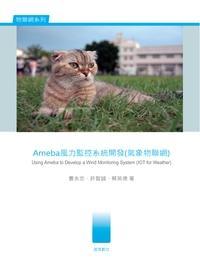 Ameba 風力監控系統開發(氣象物聯網)