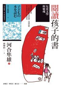 閱讀孩子的書:兒童文學與靈魂