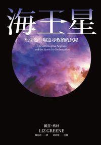 海王星:生命是一場追尋救贖的旅程
