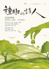 種樹的詩人:吳晟的呼喚, 和你預約一片綠蔭, 一座未來森林