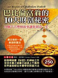巴比倫富翁的10大財富秘密:10個千古理財故事讓您致富一生