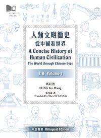 人類文明簡史:從中國看世界