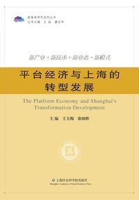 平臺經濟與上海的轉型發展