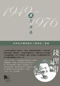 1949-1976:歲月滄桑