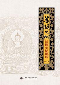 菩提之樹:釋迦牟尼佛傳