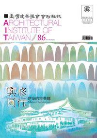 臺灣建築學會會刊雜誌 [第86期]:建築的雅典娜 Athena of Architecture