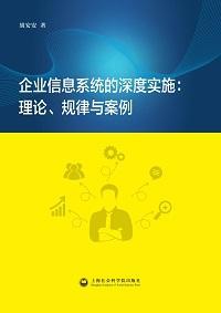 企業資訊系統的深度實施:理論規律與案例