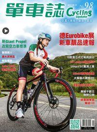 單車誌 [第98期] [有聲書]:德Eurobike展新車靚品速報