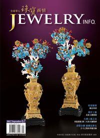 珠寶商情 [第67期]