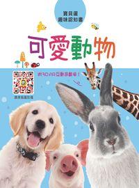 可愛動物:寶貝蛋趣味認知書