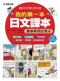 我的第一本日文課本 [有聲書]:圖像聯想記憶法