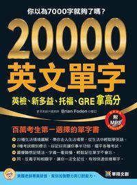 20000英文單字 [有聲書]:英檢、新多益、托福、GRE拿高分:你以為7000字就夠了嗎?