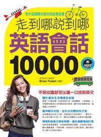 走到哪說到哪英語會話10000 [有聲書]:老外都讚嘆的道地英語會話書