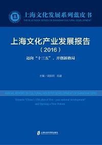 """上海文化產業發展報告:邁向""""十三五"""", 開創新格局. 2016"""