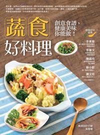 蔬食好料理:創意食譜, 健康美味你能做!