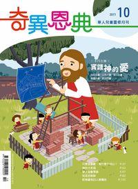 奇異恩典 [2017年10月號]:華人兒童靈修月刊:實踐神的愛