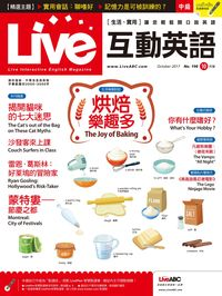 Live互動英語 [第198期] [有聲書]:烘焙樂趣多 The Joy of Baking