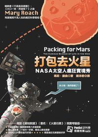 打包去火星:NASA太空人瘋狂實境秀
