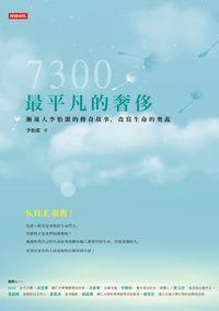 7300最平凡的奢侈:漸凍人李怡潔的傳奇故事, 改寫生命的奧義