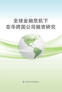 全球金融危機下在華跨國公司撤資研究