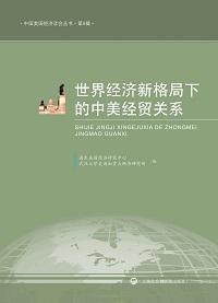 世界經濟新格局下的中美經貿關係
