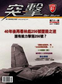 突擊雜誌Der Sturm [第81期]:40年後再看林彪256號墜毀之迷 : 誰有能力擊落256號?