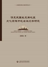 清及民國長三角地區文化家族中之女性文學研究