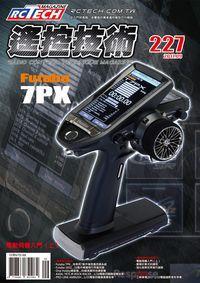 遙控技術 [第227期]:Futaba 7PX