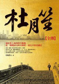 杜月笙全傳:捕捉舊上海的時代脈動, 從一個側面反映出曲折、變化中的民國史