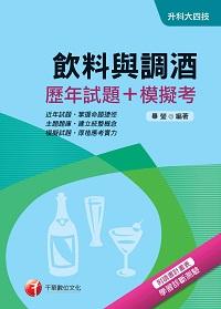 飲料與調酒(歷年試題+模擬考)