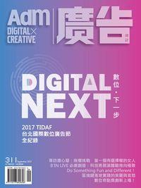 廣告雜誌 [第311期]:數位, 下一步 Digital next