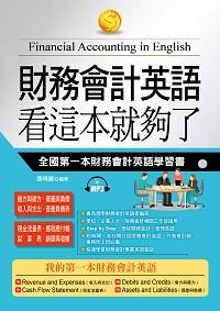 財務會計英語 看這本就夠了 [有聲書]:全國第一本財務會計英語學習書