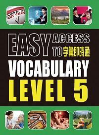 字彙即時通 [有聲書]. Level 5