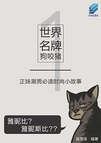 世界名牌狗咬豬 [有聲書]. 1, 正妹潮男必讀時尚小故事