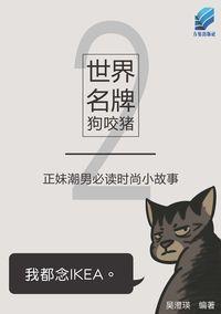 世界名牌狗咬豬 [有聲書]. 2, 正妹潮男必讀時尚小故事