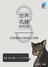 世界名牌狗咬豬 [有聲書]. 3, 正妹潮男必讀時尚小故事