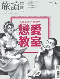 Or旅讀中國 [第68期]:珍奧斯汀VS. 曹雪芹 戀愛教室