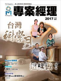 專案經理雜誌 [繁中版] [第35期]:台灣科學月 這樣做!