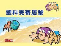 塑膠殼寄居蟹 [有聲書]