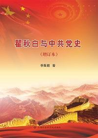瞿秋白與中共黨史