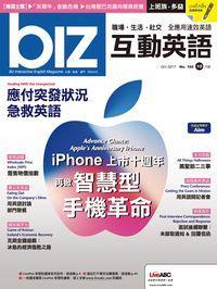 biz互動英語 [第166期] [有聲書]:iPhone 上市十周年 再掀智慧型手機革命