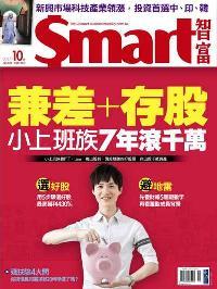 Smart智富月刊 [第230期]:兼差+存股 小上班族7年滾千萬