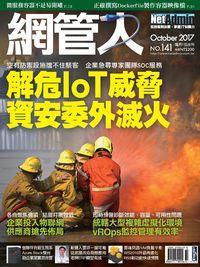 網管人 [第141期]:解危IoT威脅 資安委外滅火