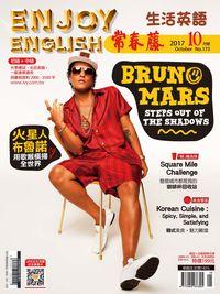 常春藤生活英語雜誌 [第173期] [有聲書]:火星人布魯諾 用歌喉橫掃全世界