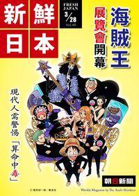 新鮮日本 [中日文版] 2012/3/28 [第65期] [有聲書]:海賊王展覽會開幕
