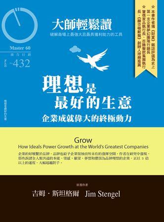 大師輕鬆讀 2012/03/28 [第432期] [有聲書]:理想是最好的生意 : 企業成就偉大的終極動力